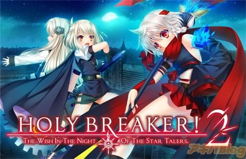 『HOLY BREAKER! 第2巻 -THE WISH IN THE NIGHT OF THE STAR TALERS.-』